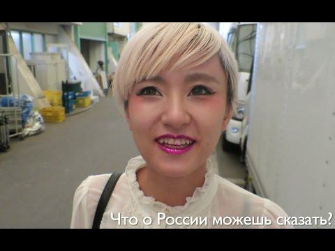 Что японцы знают о России? Забавная модница.