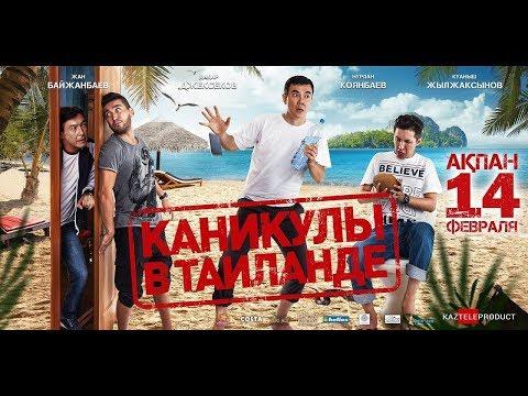Каникулы в Тайланде 2018 - Нурлан Коянбаев Официальная премьера фильма - DomaVideo.Ru