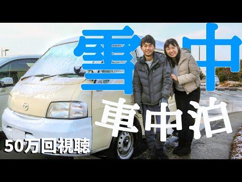 【41:山口→広島】車中泊&270キロをドライブ!【 …
