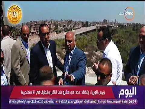 قناة DMC برنامج اليوم .. رئيس الوزراء يتفقد عددا من مشروعات النقل والطرق في الإسكندرية