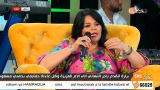 الممثلة  نضال ... ولاد لحلال جابولي الكبش حتى للدار باه نعيد