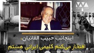 اینجانب حبیب القانیان، افتخار میکنم کلیمی ایرانی هستم