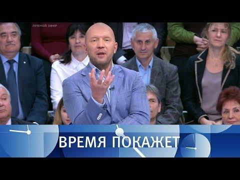 Политика и футбол. Время покажет. Выпуск от 13.06.2018 - DomaVideo.Ru