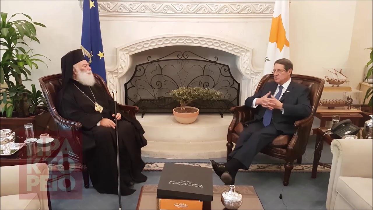 Συνάντηση του Κυπρίου Προέδρου Νίκου Αναστασιάδη με τον Πατριάρχη Αλεξανδρείας Θεόδωρο Β
