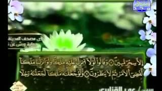 المصحف الكامل برواية ورش  للشيخ عمر القزابري الجزء 07 HD
