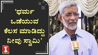 'ಧರ್ಮ ಒಡೆಯುವ ಕೆಲಸ ಮಾಡಿದ್ದು ನೀವು ಸ್ವಾಮಿ'   SM Jamadar   DK Shivakumar   Veerashaiva Lingayata