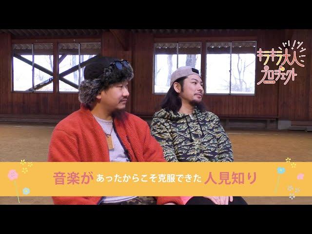 音楽は人生を変える!キラキラ大人プロジェクト⑤ 「 FUN-KOROGASHIと音楽」
