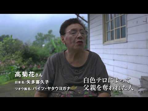 『台湾アイデンティティー』【9/28~10/11】