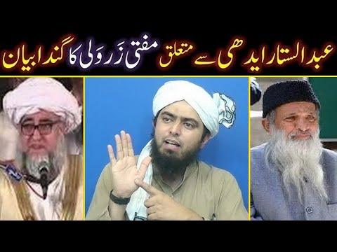 Abdul Sattar EDHI Sb. say motalliq Mufti ZARR WALI Sb. ki GANDI Statement ka ILMI-o-ILZAMI JAWAB !!! (видео)