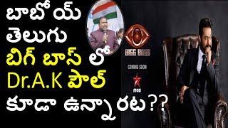 "Subscribe To Telugu Movie Reviews Channel.""Bigg Boss Telugu"" is popular show yet to be started in telugu.""#BiggBossTelugu""  Junior NTR nandamuri tarakaramarao is acting as host for this show."