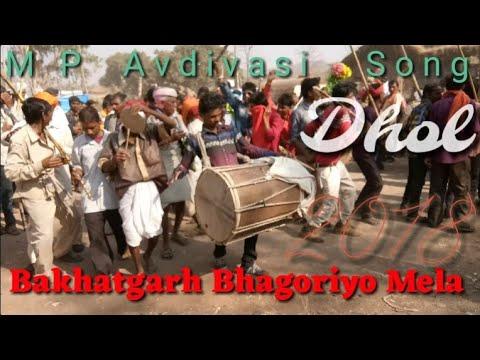 Video Bakhatgarh Bhagoriyo Mela 2018 - MP Adivasi Song download in MP3, 3GP, MP4, WEBM, AVI, FLV January 2017