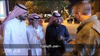 ردود فعل السعوديين في الشارع عند رؤية صورة دونالد ترامب