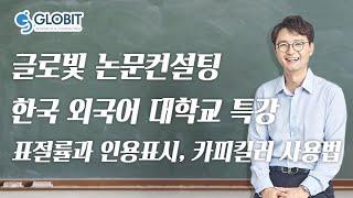 논문컨설팅 글로빛 한국 외국어 대학교 특강영상 - 표절률과 인용표시, 카피킬러 사용법
