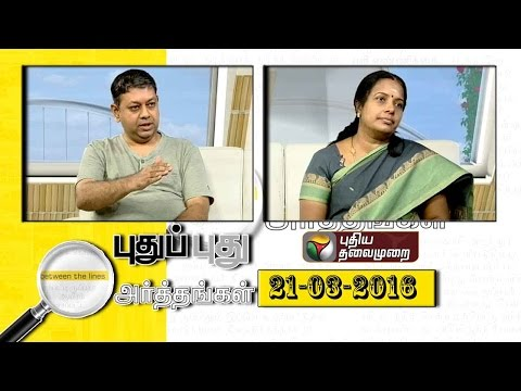 Puthu-Puthu-Arthangal-21-03-2016-Puthiyathalaimurai-TV