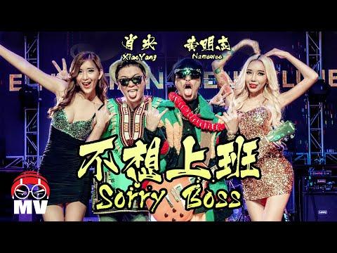 [不想上班Sorry Boss!] 黃明志 feat.肖央(筷子兄弟)