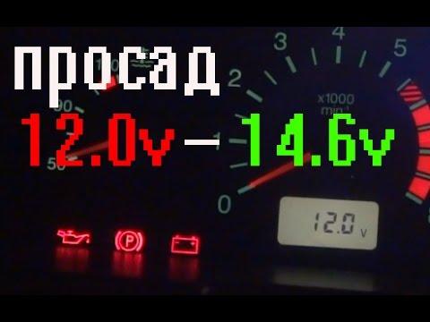 Ваз 2115 низкое напряжение генератор фотография