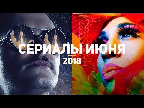 8 самых ожидаемых сериалов июня 2018 - DomaVideo.Ru