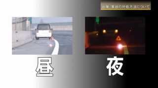 高速道路上での安全対策~2次事故防止のために~