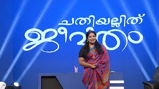 Video Thakarppan Comedy | Chathiyallithu Jeevitham..!| Mazhavil Manorama MP3, 3GP, MP4, WEBM, AVI, FLV Juli 2018