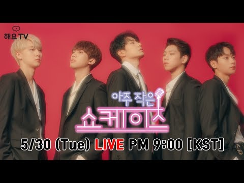 [Live] KNK : The Tiny Showcase On HeyoTV Live 5.30(Tue) 21:00 PM(KST) 아.작.쇼 With 크나큰!