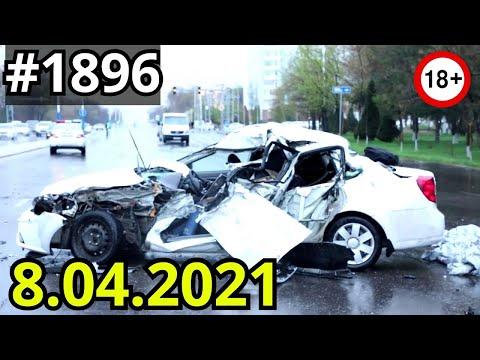 Новая подборка ДТП и аварий от канала Дорожные войны за 8.04.2021