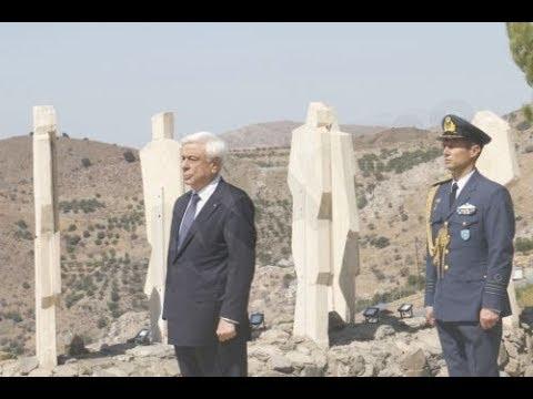 Πρ. Παυλόπουλος: Ελευθερία, μνήμη, διδαχή, τα μηνύματα που εκπέμπει η θυσία της Βιάννου