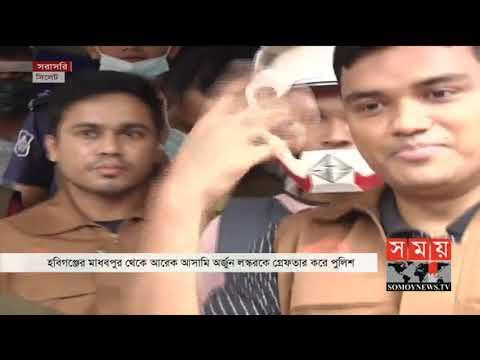 সিলেট এমসি কলেজের ঘটনায় আরও একজন আটক | Sylhet MC College | Somoy TV
