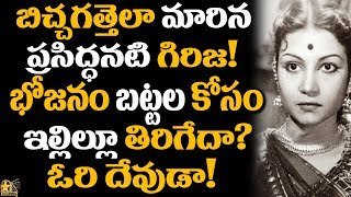 Yesteryear Actress Girija Was Cheated By Her Producer. She Begged in Her Last Stages. Don't Miss To Watch The Video For ...