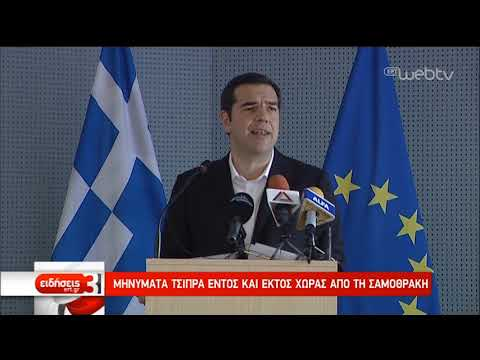 Τσίπρας σε Ερντογάν: Θα υπερασπιστούμε και την τελευταία γωνιά της πατρίδας μας | 6/1/2019 | ΕΡΤ