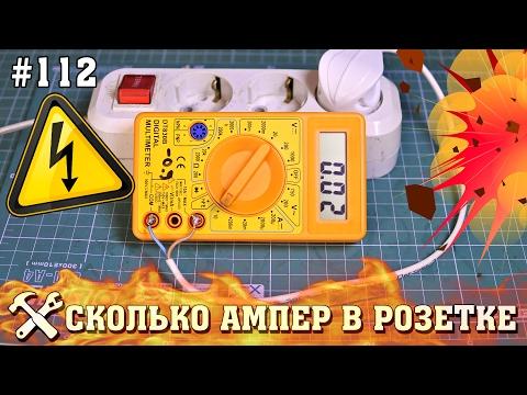 Сколько ампер в розетке Измеряем силу тока в розетке - DomaVideo.Ru