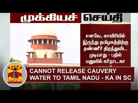 Cannot-release-Cauvery-Water-to-Tamil-Nadu--Karnataka-in-Supreme-Court-Thanthi-TV