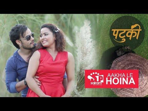 (Aakha Le Hoina: Patuki Movie Song |New Nepali Moive |2018...5 min, 22 sec.)