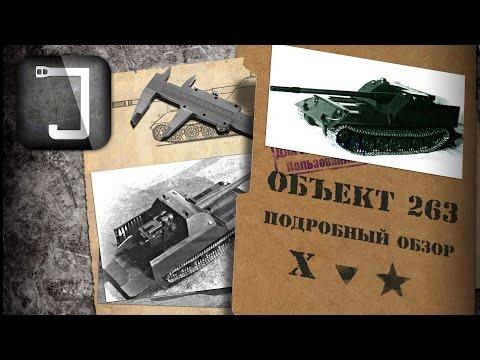 Объект 263. Броня, орудие, снаряжение и тактики. Подробный обзор