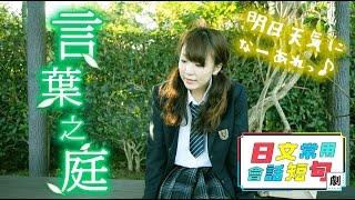 短劇根本就是大叔誘拐日本女高中生?回顧「言葉之庭」發現這三句日語很適合分享 【日文常用會話短(劇)】 #1~#3