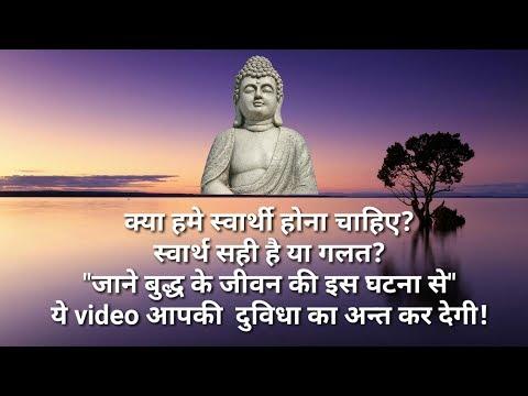 Quotes about happiness - क्या हमे स्वार्थी होना चाहिए? स्वार्थ सही है या गलत? Gautam Buddha in Hindi