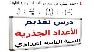 الرياضيات الثانية إعدادي - الأعداد الجذرية تقديم تمرين 6