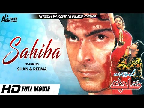 SAHIBA (FULL MOVIE) - SHAN & REEMA - OFFICIAL PAKISTANI MOVIE