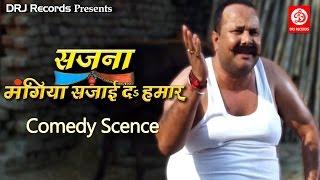 Video Comedy scence of Sajna Mangiya Sajai Da Hamar    Created By DRJ Records download in MP3, 3GP, MP4, WEBM, AVI, FLV January 2017