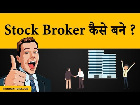 How to become a stock broker or sub broker or Authorised Person