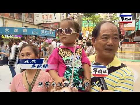莒光園地:慶祝九三系列之一 傳承九三 榮耀再起