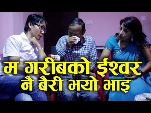 (म गरीबको इश्वर नै बैरी भए पछि   Chandra Bir Tamang   Taplejung - Duration: 10 minutes.)