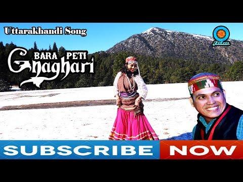 Video Bara Peti Ghaghari | Uttarakhandi Song 2018 | Suresh Kala | Shree Film Arts download in MP3, 3GP, MP4, WEBM, AVI, FLV January 2017