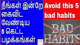 Video The 5 bad habits which you should avoid|5 роХрпЖроЯрпНроЯ рокро┤роХрпНроХроЩрпНроХро│рпН|Tamil motivation|Nambikkai kannan MP3, 3GP, MP4, WEBM, AVI, FLV Desember 2018