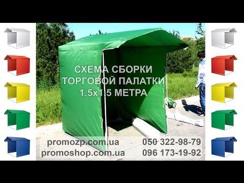 по сборке торговой палатки