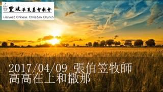 2017/04/09 張伯笠牧師 :高高在上和撒那