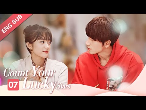 """[ENG SUB] Count Your Lucky Stars 07 (Shen Yue, Jerry Yan, Miles Wei) """"Meteor Garden Couple"""" Reunion"""