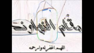 أواخر سورة إبراهيم