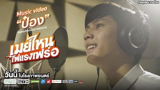 Nonton ป๋อง OST. เมย์ไหน..ไฟแรงเฟร่อ Film Subtitle Indonesia Streaming Movie Download