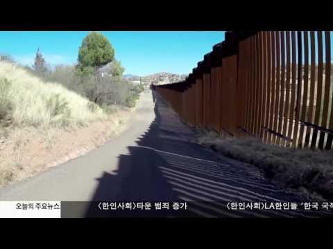 국경 밀입국 체포자 17년만에 최저 4.05.17 KBS America News