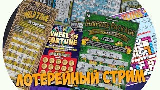 Розыгрыш американских лотерейных билетов для подписчиков.  В прямом эфире разыгрываем лотерейные билеты среди подписчиков и сразу проверяем выигрыш!Guga USA в VK: https://vk.com/gugausaПодписывайтесь, новые видео 2 раза в неделю!Subscribe, NEW VIDEO 2 times a week!https://www..com/channel/UCv-4klThZPlyRnzOxTs_Rjw?sub_confirmation=1